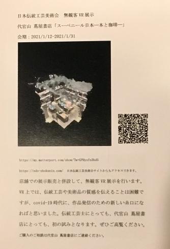 VR exhibition at DAIKANYAMA TSUTAYA BOOKS_c0160745_00001502.jpeg
