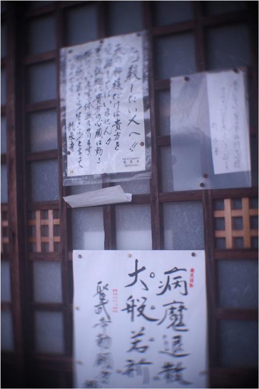 876 ローカルライン(2020年6月5日ダルメーヤー25mmf1.9奈良山村町帯解の地蔵巡り)超古代文明_c0168172_22144215.jpg