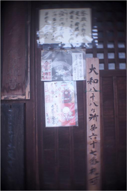 876 ローカルライン(2020年6月5日ダルメーヤー25mmf1.9奈良山村町帯解の地蔵巡り)超古代文明_c0168172_22145549.jpg