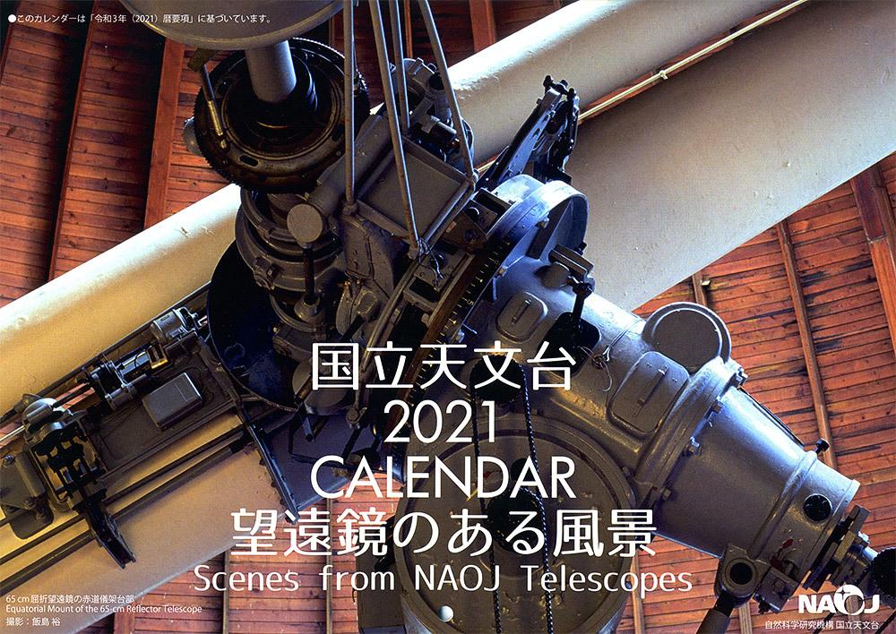 国立天文台 2021 CALENDER_c0001491_17424187.jpg