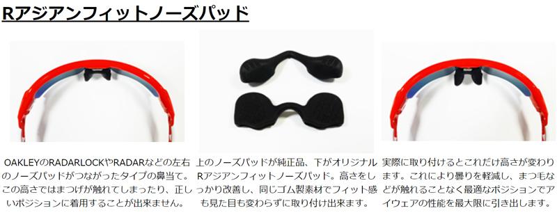 タケオ社長のDAKARA金栄堂 Youtube編 OAKLEY RADARLOCKのノーズパッドの種類と取り付け方法_c0003493_21394119.jpg