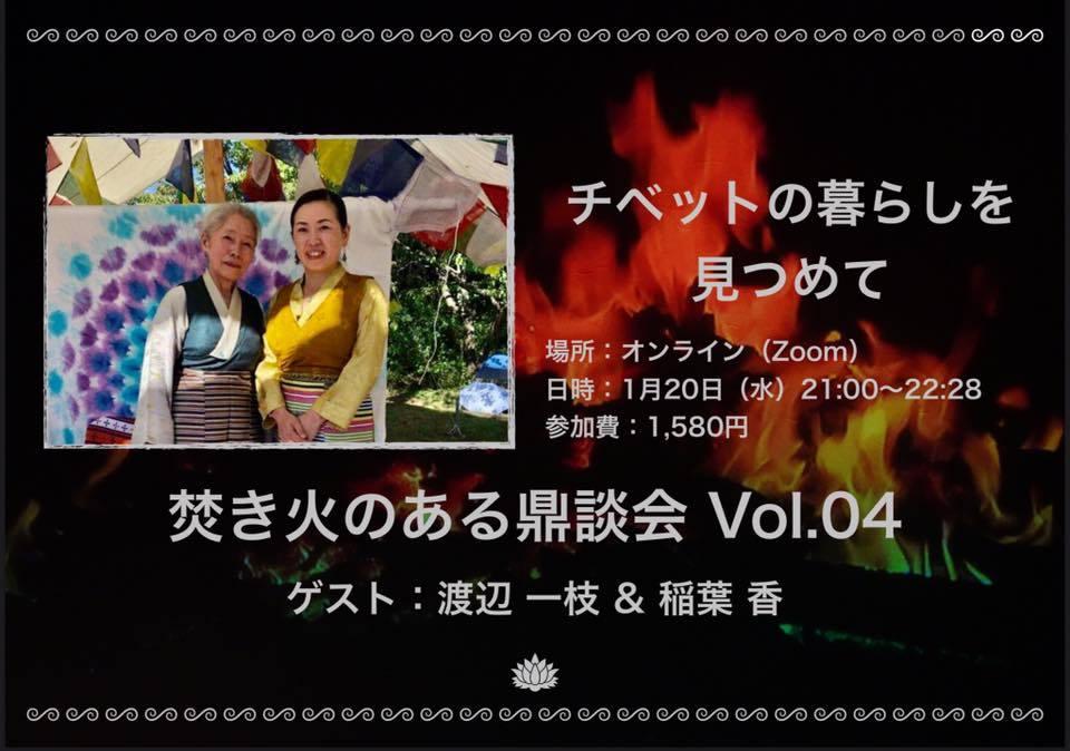 Zoomオンラインイベント「焚き火のある鼎談会」Vol.4_e0111396_00124059.jpg