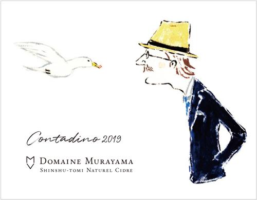 DOMAINE MURAYAMA_c0236303_12155982.jpg
