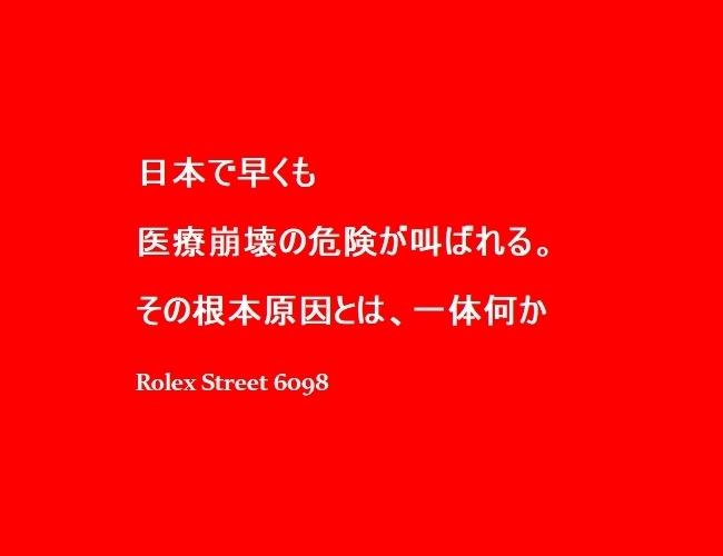 医療崩壊が危ぶまれる日本医療の問題の本質とは_c0284210_11575394.jpg