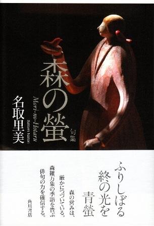 名取里美句集「森の螢」_a0265614_22134452.jpg