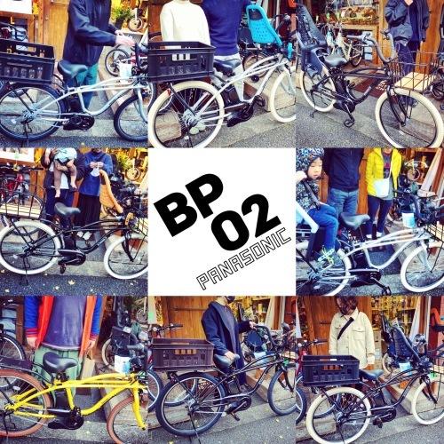 BP02 !! パナソニックBP02特集☆Yepp ビッケ ステップクルーズ 電動自転車 おしゃれ自転車 チャイルドシート bobikeone BEAMS パナソニックez パナソニックbp02_b0212032_13240980.jpeg