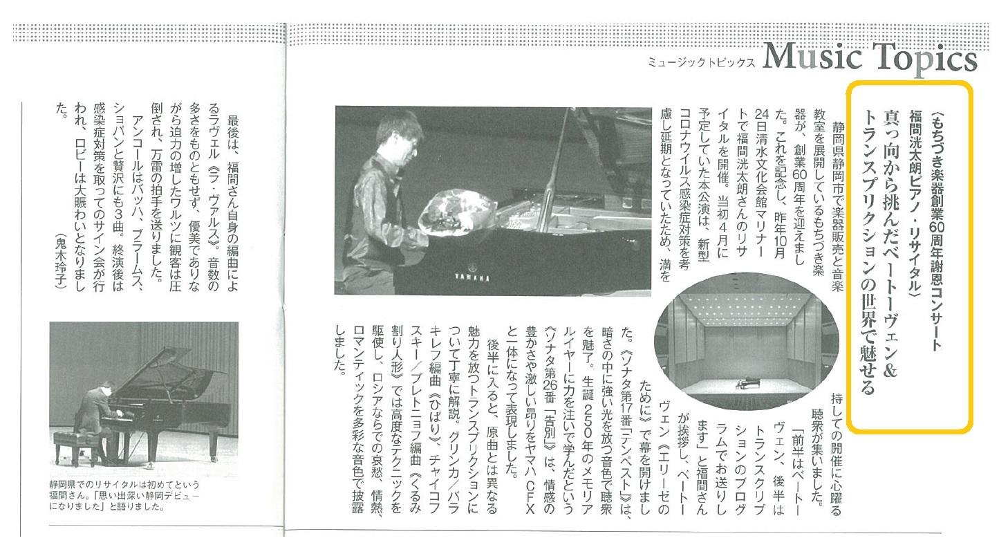 10月開催『福間洸太朗ピアノリサイタル』記事が掲載されました♪ 静岡市清水区 もちづき楽器_d0015833_11414611.jpg