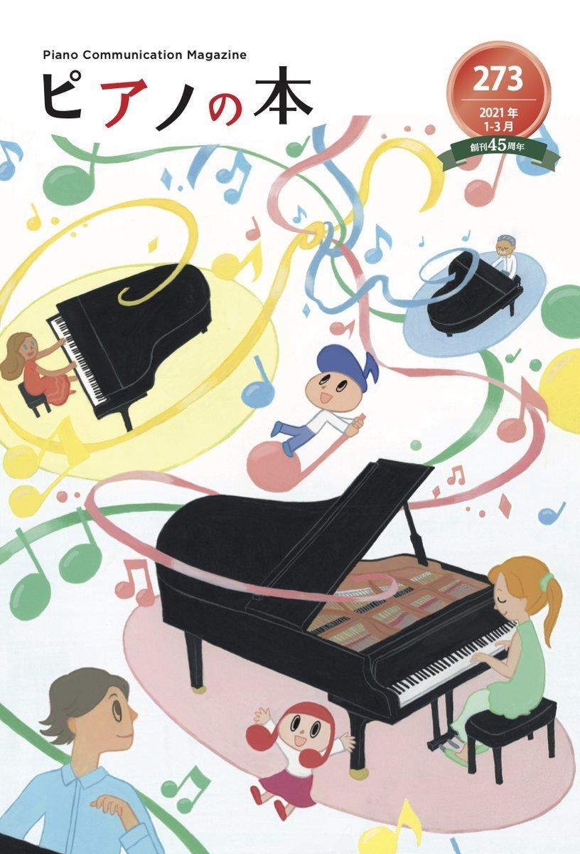 10月開催『福間洸太朗ピアノリサイタル』記事が掲載されました♪ 静岡市清水区 もちづき楽器_d0015833_11415692.jpg