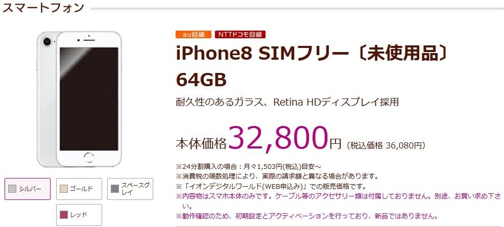 イオンモバイルでiPhone8が販売中_c0055552_20190113.jpg