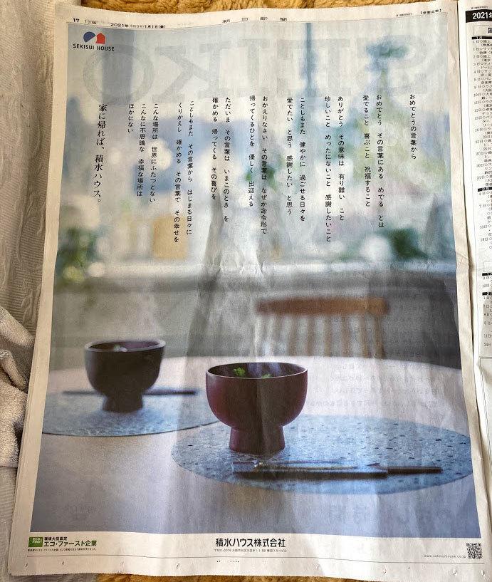 お正月元旦の新聞広告_c0189970_13380224.jpg
