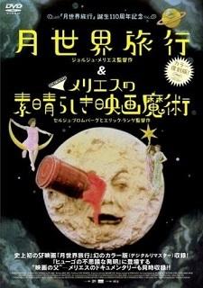 『メリエスの素晴らしき映画魔術』(2011)_e0033570_20002491.jpg