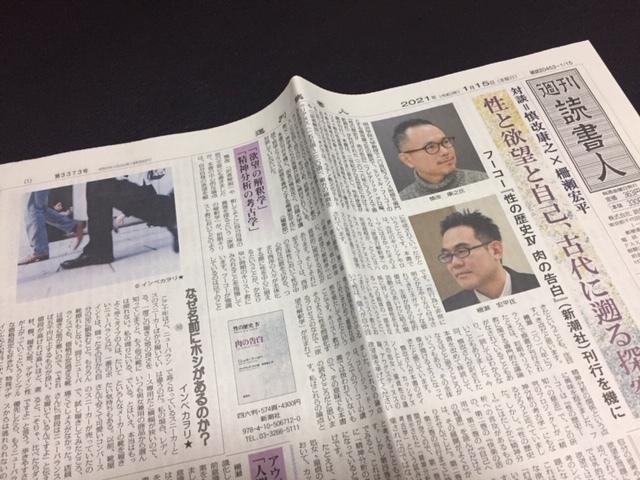 週刊読書人88_a0144779_00200196.jpg