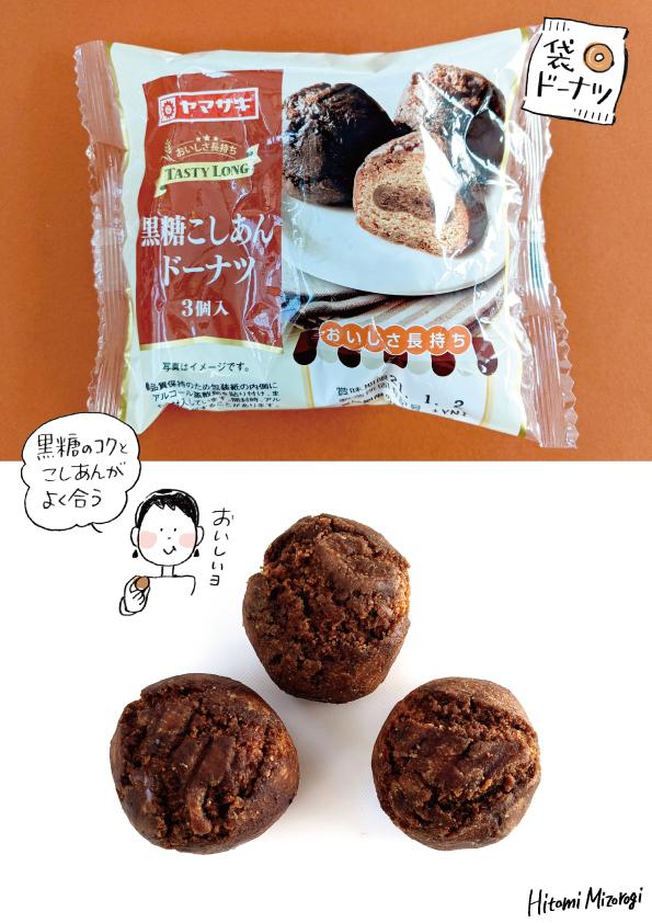 【袋ドーナツ】山崎製パン「黒糖こしあんドーナツ」【さくっとおいしい】_d0272182_14474616.jpg