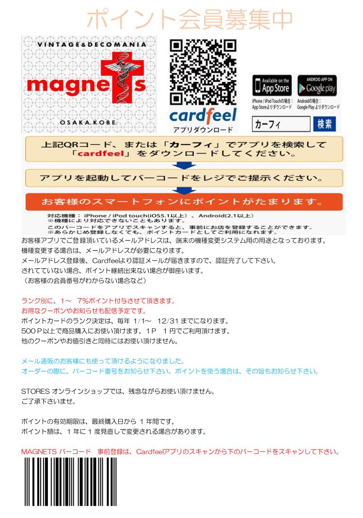 MAGNETSのポイントカードが変わります。_c0078587_10032871.png