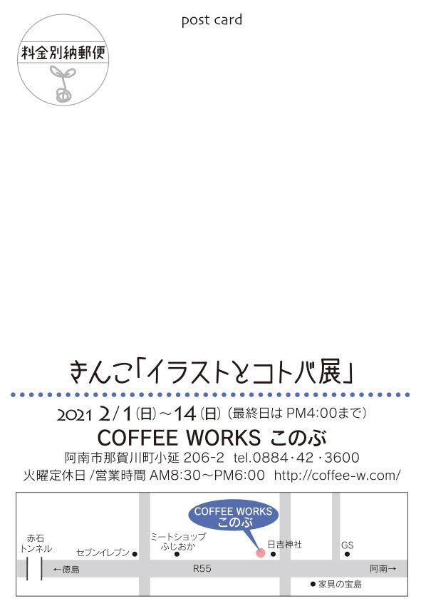 「きんこイラストとコトバ展」@このぶ_f0043592_13482410.jpg