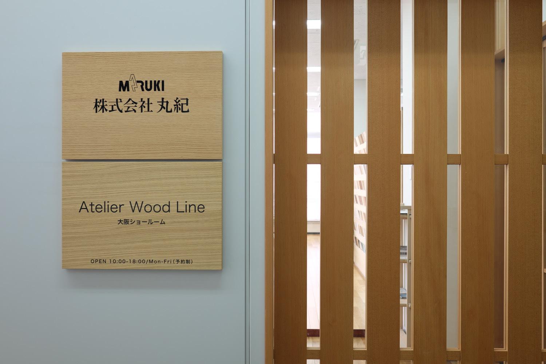 丸紀ショールーム竣工写真_d0116299_16083575.jpg