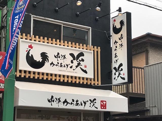 中津からあげ 渓 / sono_d0135801_16565128.jpg