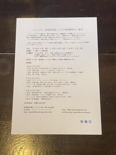 岩茶房丹波ことり中国茶教室のご案内 【2021年2月3月4月】_d0293004_17283120.jpg