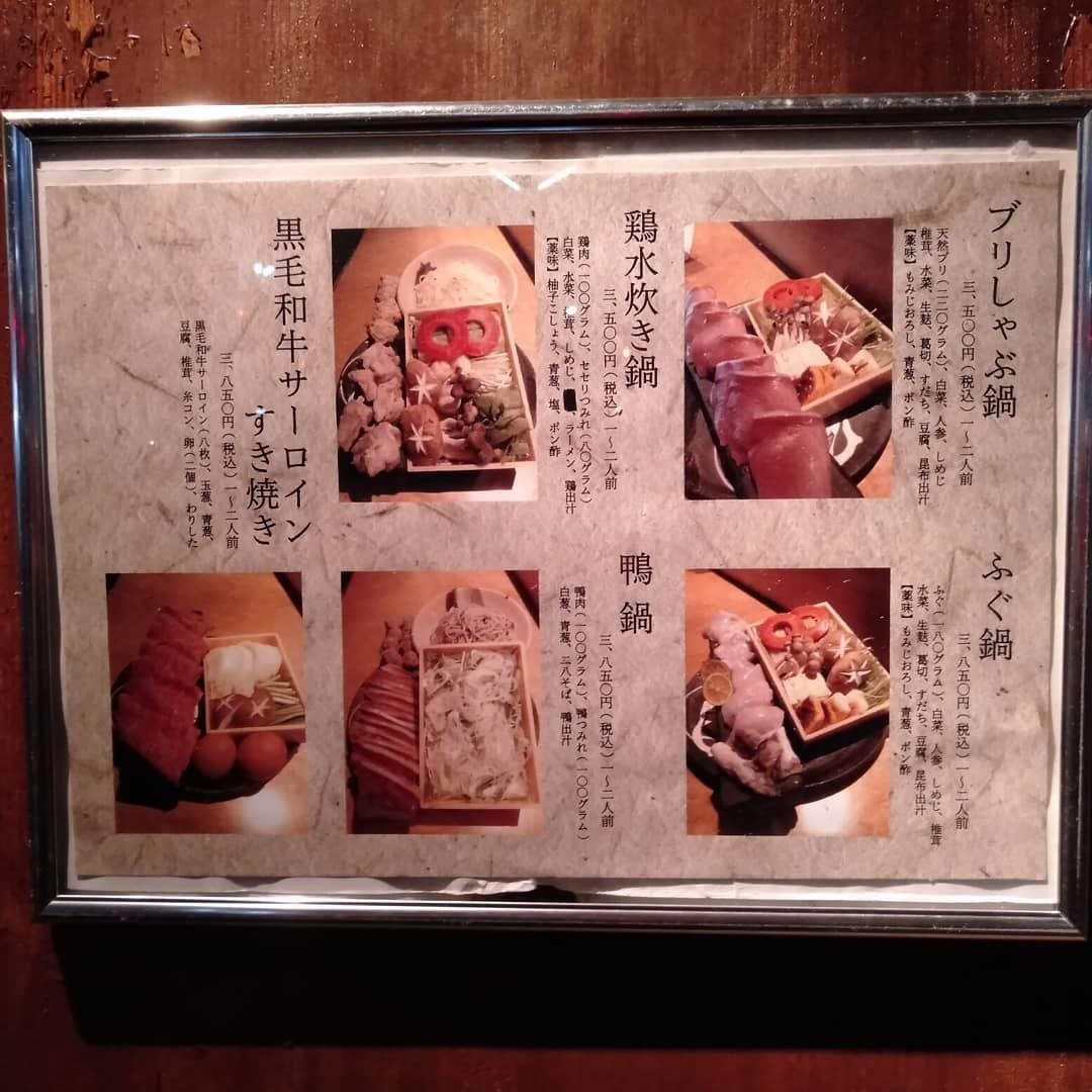千里丘の名店「和 昊(そら)」さんの、持ち帰り鍋セット_d0367608_14291656.jpg