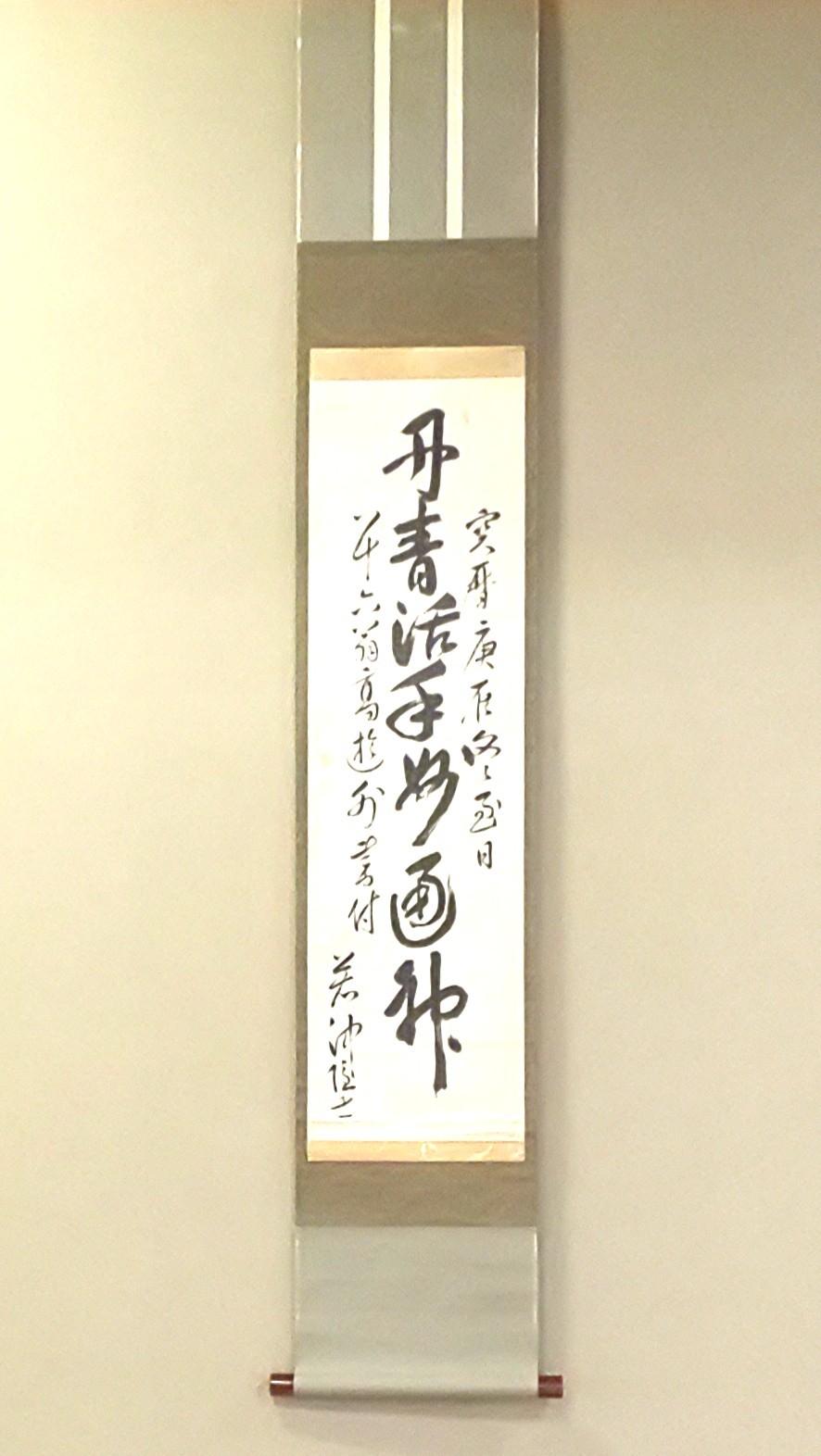 1月16日 「薮入り」の日・若冲と売茶翁について_b0255824_08325187.jpg