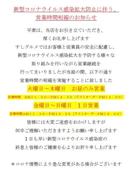 すしグルメ 営業時間変更のお知らせ_b0325627_15094753.jpg