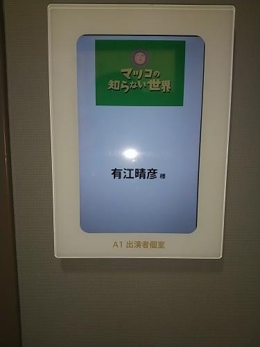 1/19 20:57~ TBS「マツコの知らない世界」に出演します_d0133636_08554648.jpg