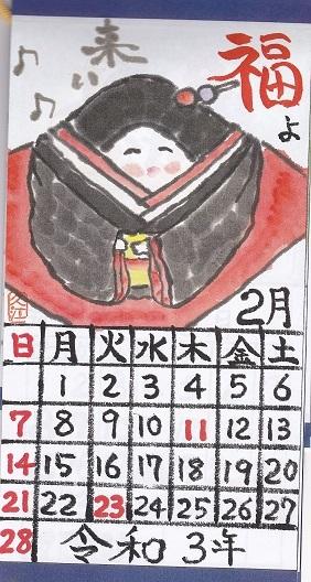 古川 2021年2月 豆人形「福よ来い♪」_b0124466_10355170.jpg