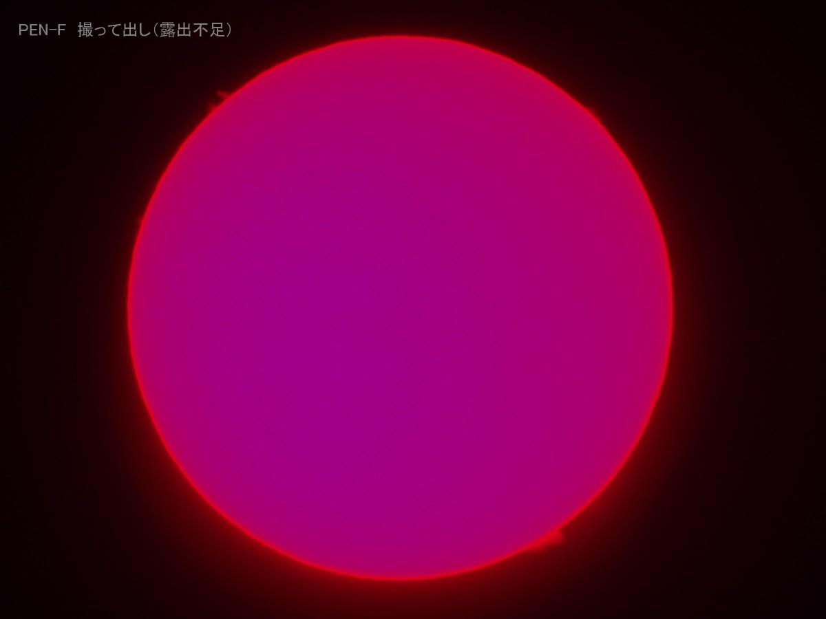 いろんなデジカメで太陽を撮ってみる(7) オリンパスE-P5_a0095470_15055420.jpg