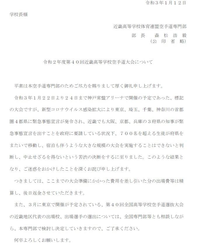 中止のお知らせ 近畿高校空手道大会_e0238098_11203522.jpg