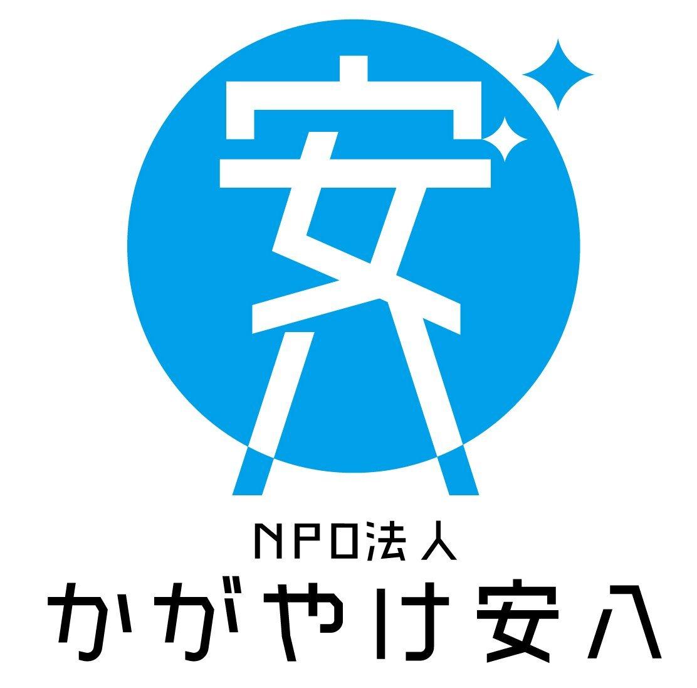 岐阜県安八郡安八町のNPO法人のテーマ「安八の風とともに」youtubeにアップ!_d0063599_19413628.jpg