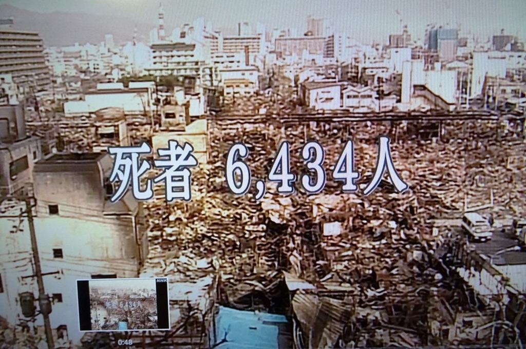 阪神・淡路大地震から26年…_e0078900_05064571.jpg