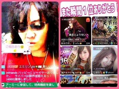 イチナナ音楽イベントに今回ガチ参戦~瞬間 1位も!_b0183113_11414872.jpg