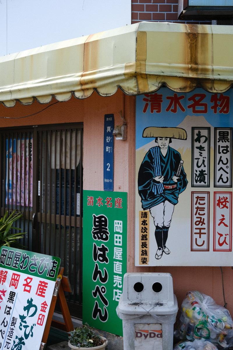 静岡市  青葉小路から清水の街へ_b0061717_16204121.jpg