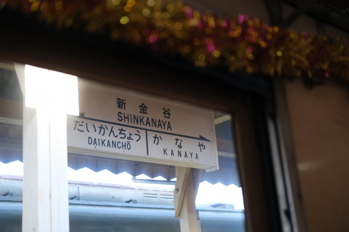 新金谷  トーマス号で旅を思う_b0061717_16251899.jpg