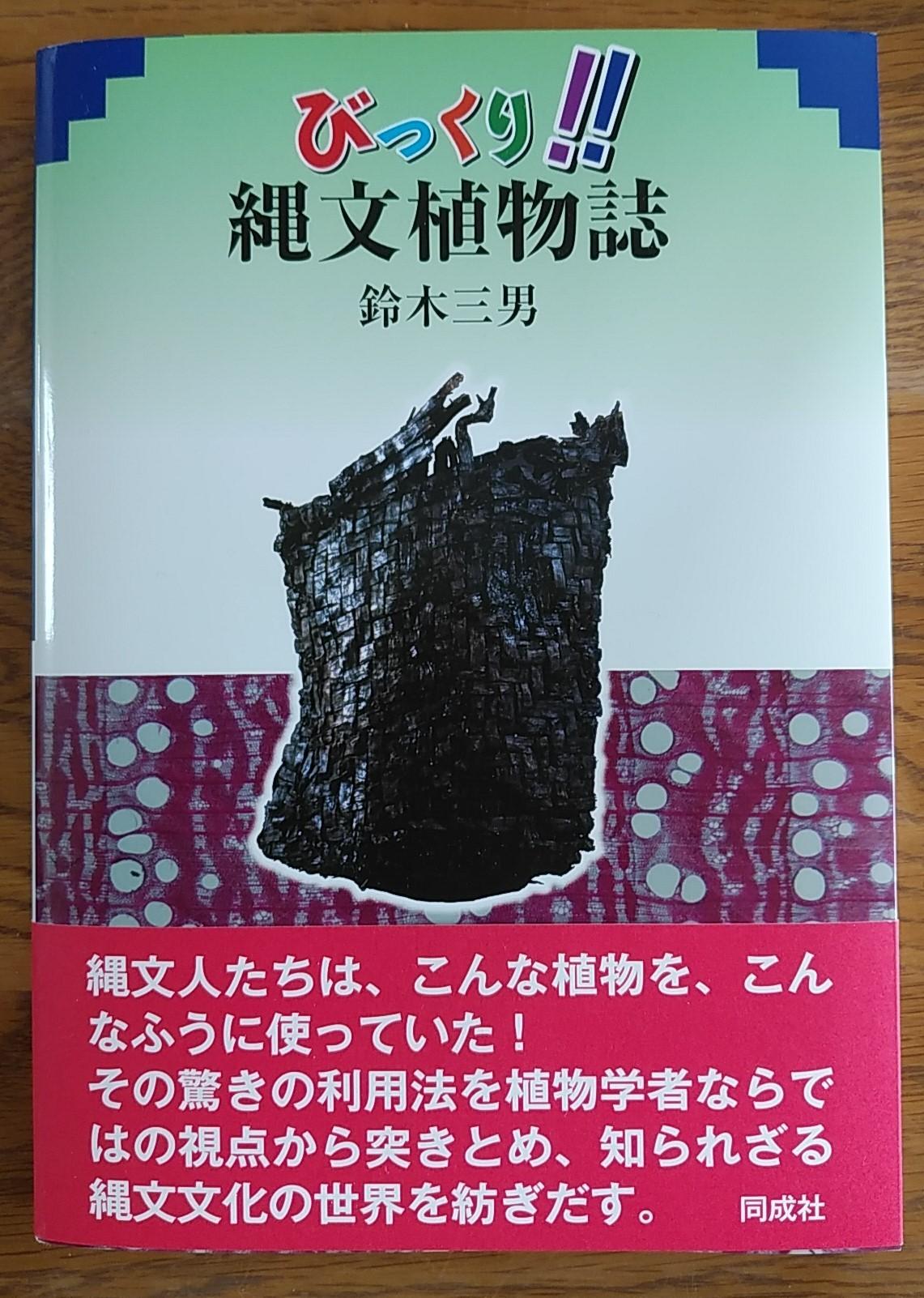 """本の紹介 と、またイノシシにやられた話(-\""""-)_a0304423_14404846.jpg"""