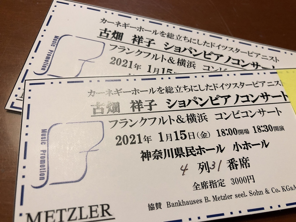 古畑祥子 ショパン・ピアノコンサート@神奈川県民ホール_d0393923_12162306.jpg