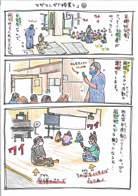 おとどけアート×新琴似北小学校×風間天心 「カザマンガ」49~55_a0062127_15200926.jpg