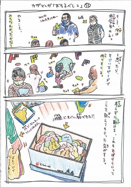 おとどけアート×新琴似北小学校×風間天心 「カザマンガ」49~55_a0062127_15200993.jpg
