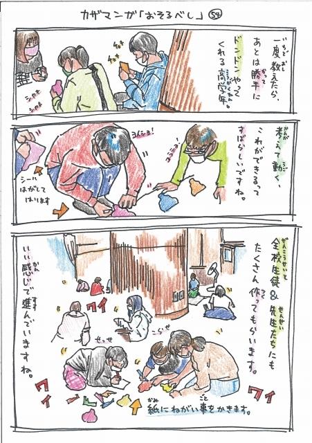 おとどけアート×新琴似北小学校×風間天心 「カザマンガ」49~55_a0062127_15200995.jpg