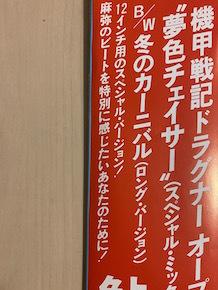 ♪「夢色チェイサー」12インチシングルのカップリングって、麻弥定番冬ソング「冬のカーニバル」だった!!_c0118528_00200018.jpg