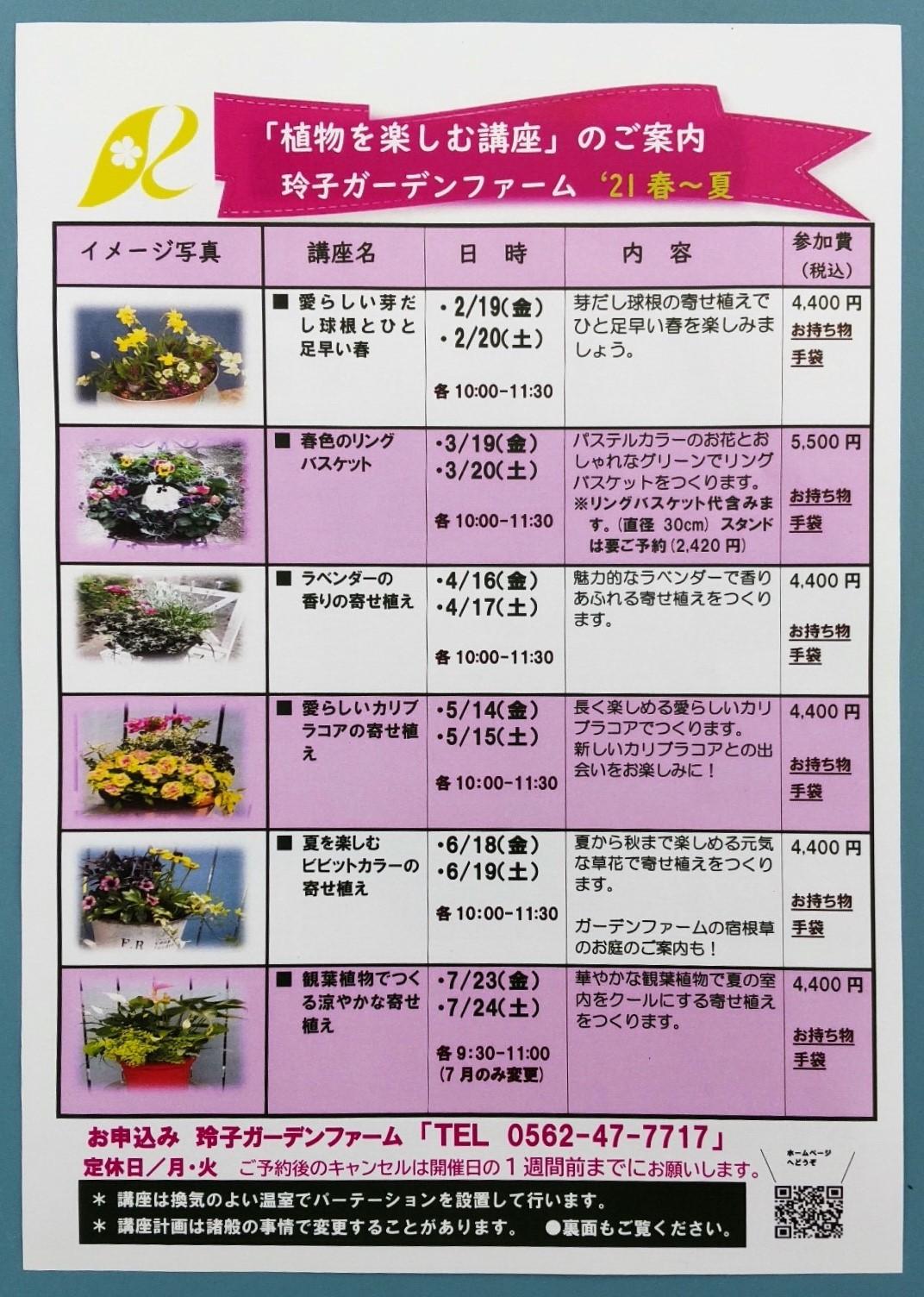 2021年春~夏「植物を楽しむ講座」のご案内_f0139333_01112766.jpg
