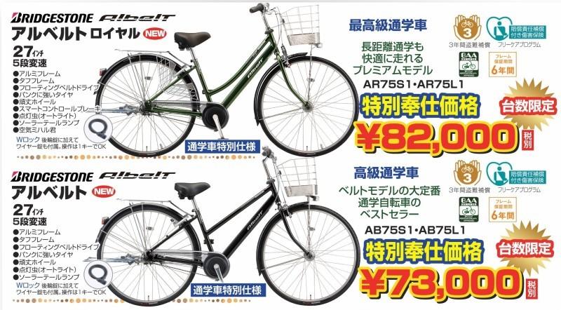 2021年 新中学生 通学自転車予約受付中です!!_e0365437_17221568.jpg