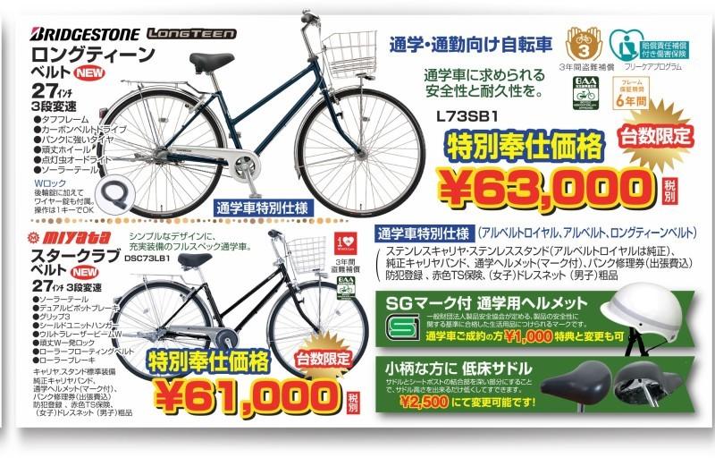 2021年 新中学生 通学自転車予約受付中です!!_e0365437_17222414.jpg