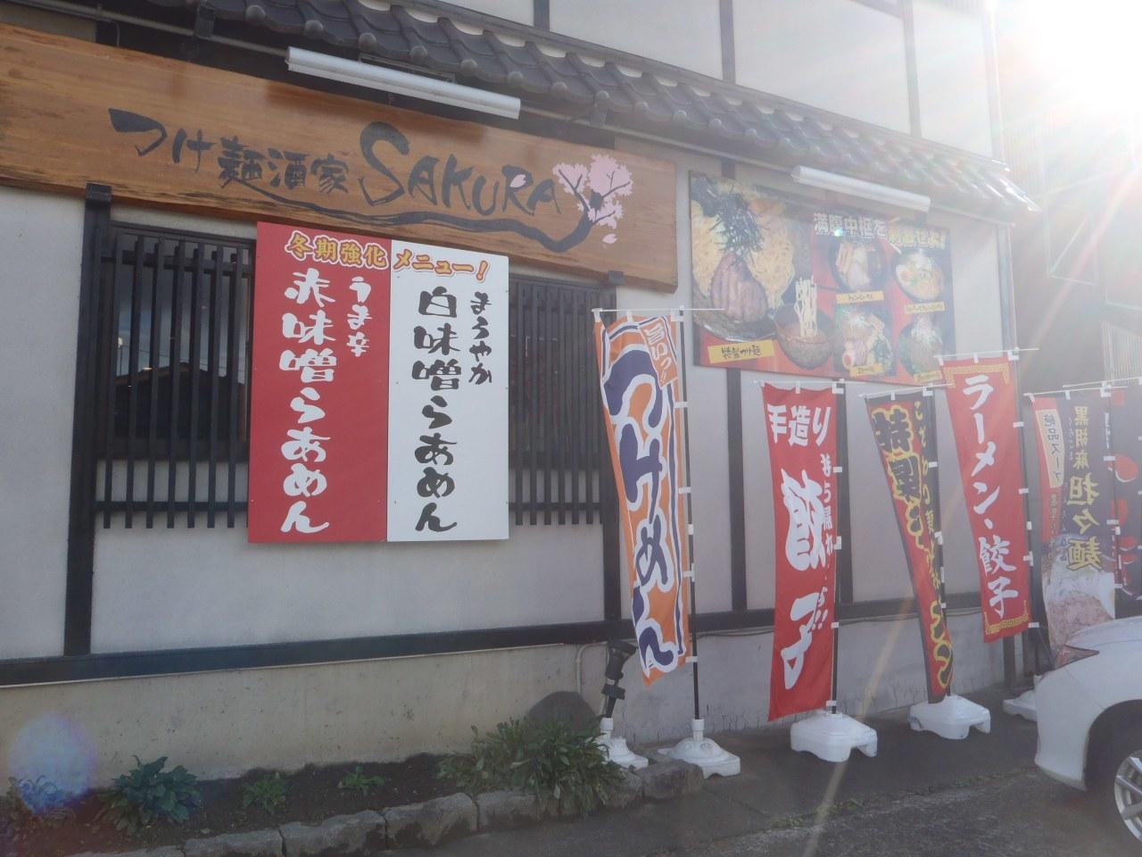 つけ麺酒家 さくら  @十日町市_a0114853_16384676.jpg