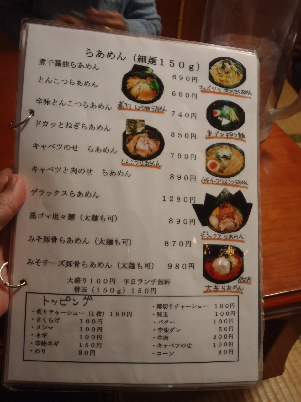 つけ麺酒家 さくら  @十日町市_a0114853_16392275.jpg