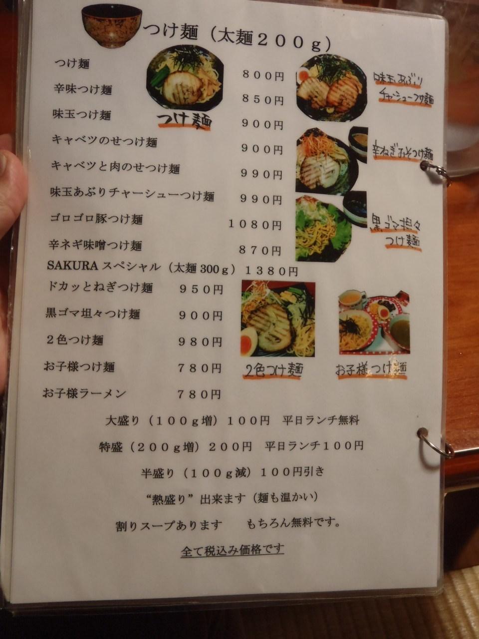つけ麺酒家 さくら  @十日町市_a0114853_16393036.jpg