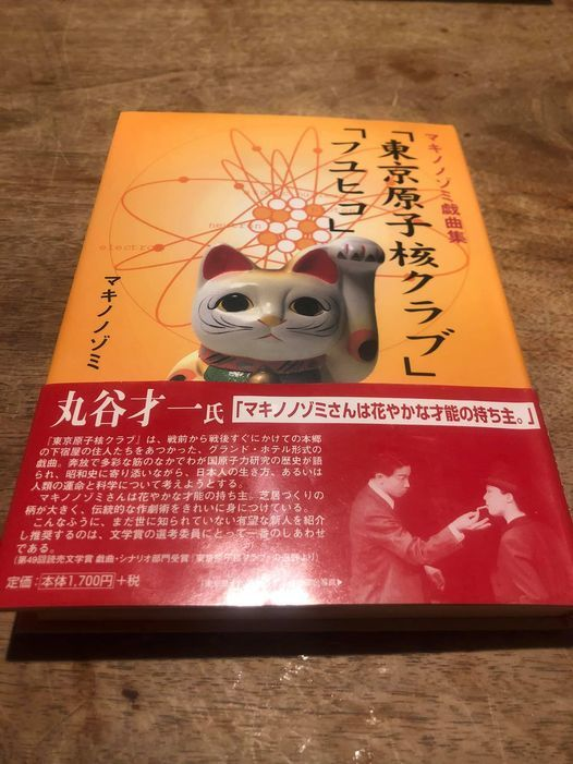 東京原子核クラブ 本多劇場_b0119854_20254250.jpg
