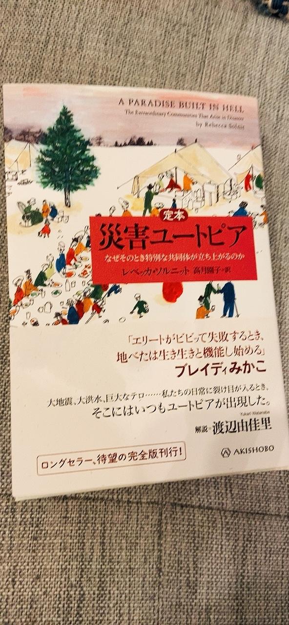 阪神淡路大震災 四半世紀+1年(私的回想)_a0020162_14112647.jpeg