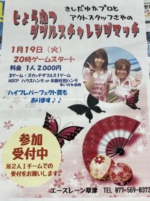 【1月スケジュール】_d0162684_20425627.jpg