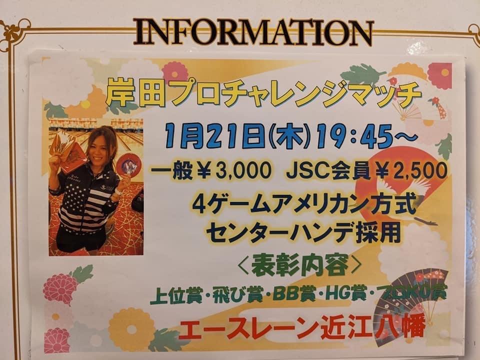 【1月スケジュール】_d0162684_20425973.jpg